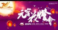 2014元宵花灯会晚会背景