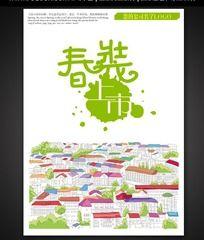 春装上市创意海报设计