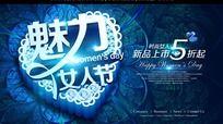 妇女节背景psd素材