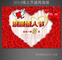 浪漫情人节玫瑰促销海报