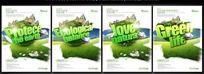 绿色生活展板素材