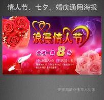 情人节玫瑰促销海报设计