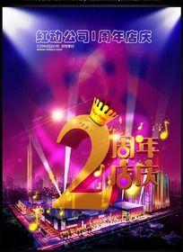 企业公司店庆2周年海报