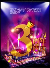 企业公司店庆3周年海报