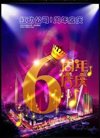企业公司店庆6周年海报