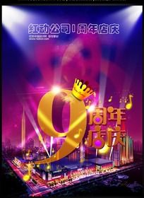 企业公司店庆9周年海报