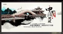 中国传统建筑文化背景素材