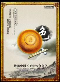 中国风传统饮食文化海报