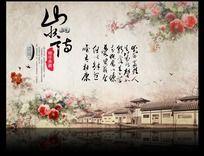 中国风宣传海报
