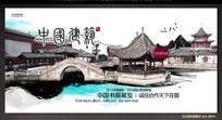 中国建筑书画展览背景素材