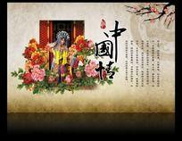 中国情传统文化展板设计