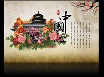 中国心中国文化展板设计