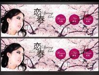 2014恋春新品上市海报背景素材
