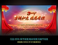 2014元宵节感恩晚会背景图