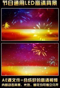 春节元宵节烟花LED高清视频