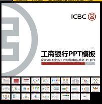 工商银行理财计划PPT幻灯片