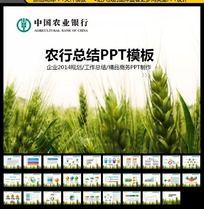 农业银行动态PPT设计