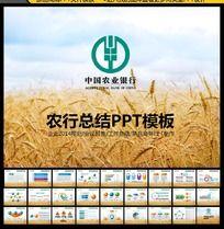 农业银行工作总结动态PPT设计