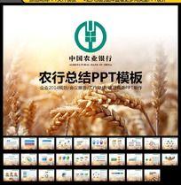 农业银行理财计划动态PPT设计