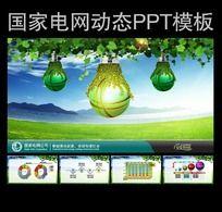 国家电网公司PPT