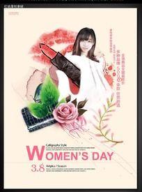 三八妇女节化妆品促销海报
