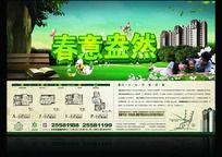 约惠春天房地产海报背景素材