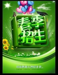 春季教育机构招生海报设计