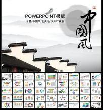 中国风水墨纪检PPT