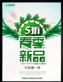 2014春季新品促销海报