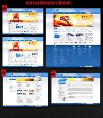 商务科技类网站设计