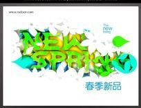 春季新品商场促销海报背景