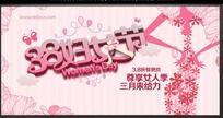 三月女人节促销背景设计
