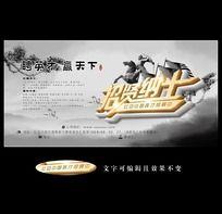 中国风英才招聘海报设计