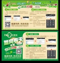 春季活动微信推广宣传单设计