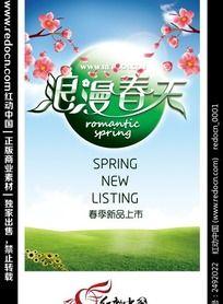 浪漫春天促销海报设计