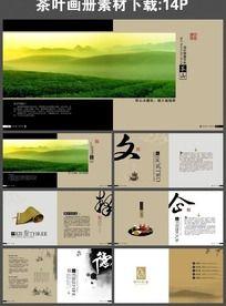 中国风茶叶画册素材