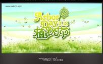 春季绿色植树节背景设计 PSD