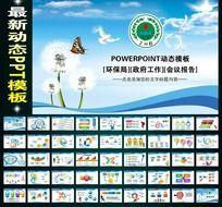 环保局环境保护工作报告PPT