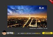 金马物流十周年庆海报设计