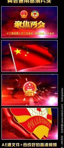 聚焦2014全国两会片头视频 全国人大政协片头 中国梦视频片头