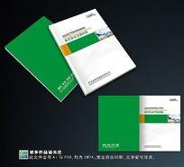 绿色背景简洁封面画册设计