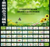 绿色环保自然公益教育学校PPT