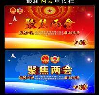 2014全国两会专题宣传栏设计