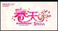 春季春暖花开背景设计