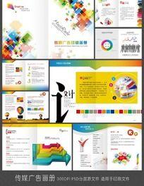广告印刷传媒行业画册设计