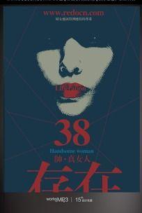 三八女人节创意海报设计