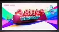 炫彩背景妇女节宣传海报设计