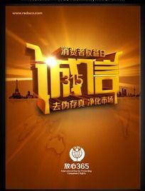 诚信315权益日海报设计