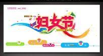 妇女节春季新品促销海报设计