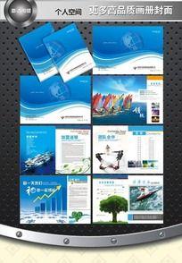 企业工业画册设计